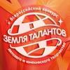 """""""ЗЕМЛЯ ТАЛАНТОВ"""", Екатеринбург"""