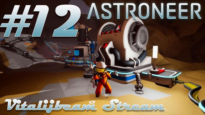 Astroneer Большой шрэдер и атмосферный конденсатор