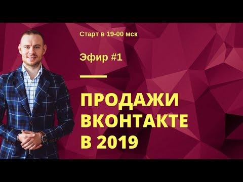 [Продажи ВКонтакте в 2019] Эфир 1
