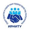 Отдел практик и содействия трудоустройству