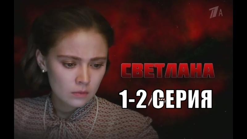 Светлана 1-2 серия Русские мелодрамы 2018 новинки, фильмы 2018 сериалы 2018