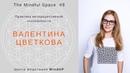 Медитация на каждый день Валентина Цветкова@Практика интероцептивной осознанности