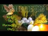 Красивое-видео-Поздравление-с-Пасхой-Всех-с-Великой-Пасхой-поздравляю-s-dnem.ru_.mp4