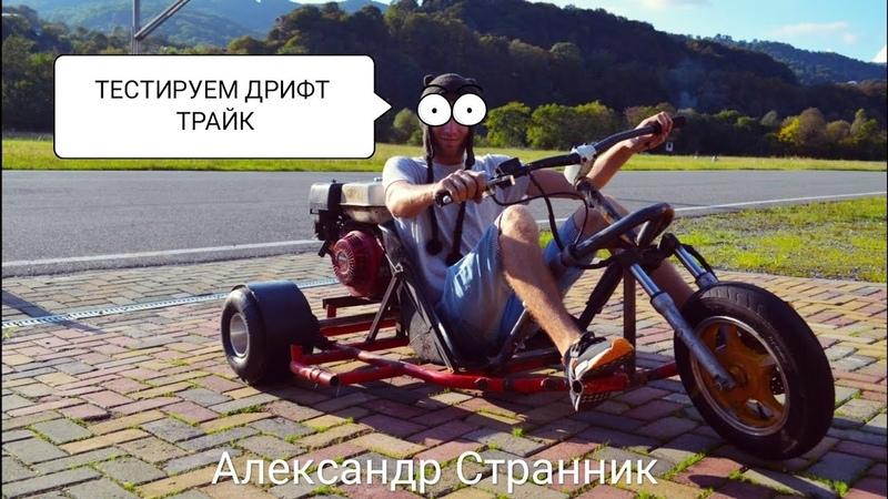 Александр Странник обзор ДРИФТ ТРАЙКА