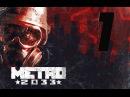 Прохождение Метро 2033 1 Пролог