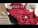 ПОВЯЗКА НА ГОЛОВУ с цветком, простое вязание спицами и крючком, цветы крючком, КО...