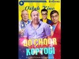 Qochqor akaning koptogi / Кучкор аканинг коптоги (Ozbek kino 2014)