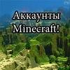 Аккаунты Minecraft / Майнкрафт
