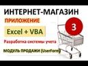 Урок 3. Модуль Продажи создаем UserForm. ExcelVBA. Система учета Интернет-магазина