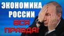 Экономика России ВСЯ ПРАВДА! Обязательно знать всем, такого не покажут по ТВ!