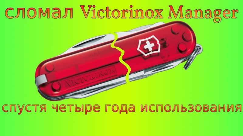 Сломал Victorinox Manager или о Виксе Манагере спустя четыре года использования