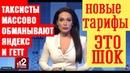 ВАЖНО! Как все обманывают Яндекс\ новые тарифы в такси\глава везет рассказал ВСЕ