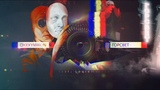 Oxxxymiron feat. Loqiemean - ГОРСВЕТ
