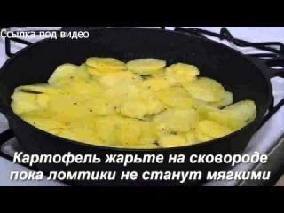 Картошка с грибами в сметанном соусе рецепт