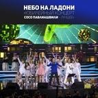 Сосо Павлиашвили альбом Юбилейный концерт Сосо Павлиашвили - Лучшее