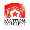 КОСТРОМА-КОНЦЕРТ