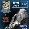СЕРГЕЙ ЛЕТОВ & КИНОДЖАЗ концерт в Нижневартовске