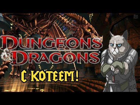 Батя LOTRO'хи с кубиками и распутными эльфийками 1 стрим по Dungeons Dragons с Котеем в 2018