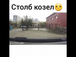 Столб козёл)))