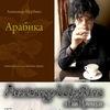25-30 июня - Александр Щербина - концертный тур