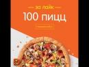 100 пицц Новороссийск 24 09 18