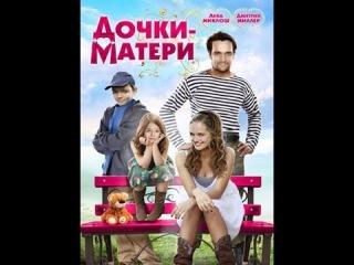 Дочки-матери (сериал, 2010) Мелодрама. Фильм «Дочки-матери» смотреть онлайн