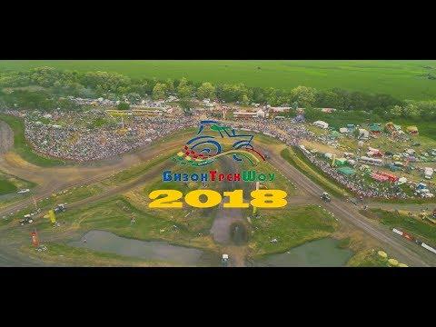 Бизон-Трек-Шоу 2018 [ULTRA HD] 4K 🔥💪👍