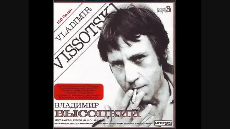 Владимир Высоцкий Песня космических негодяев