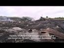 Следователи: MH17 был сбит «Буком» с российской бригады