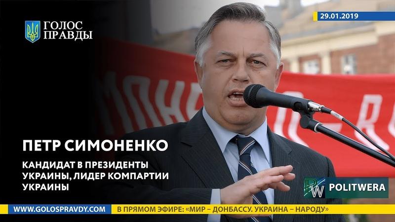 Мир Донбассу Украина народу кандидат в президенты Украины Петр Симоненко