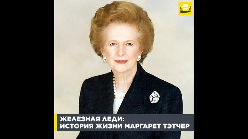 Железная леди: история жизни Маргарет Тэтчер