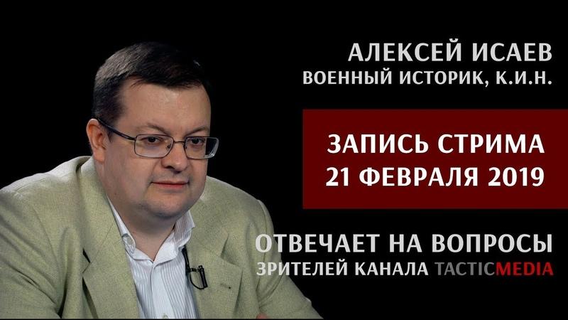 Запись стрима 21 02 2019 Алексей Исаев отвечает на вопросы зрителей Архивной революции