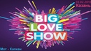 Мот Капкан Big Love Show Kazan 10 02 2019