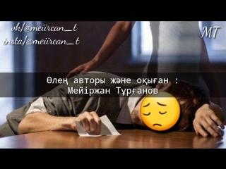 Мейіржан Тұрғанов - Сағыныш | Авторлық туынды