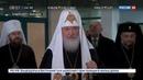 Новости на Россия 24 Патриарх Кирилл история освобождения Болгарии кровью вписана в историю России