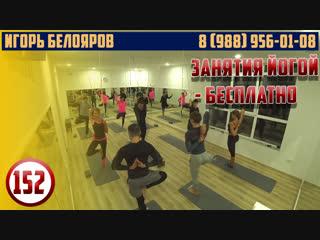 Сочи. Хатха йога - Бесплатные занятия. Приходите друзья !