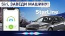 Автозапуск Старлайн с телефона и ГОЛОСОМ в Siri Быстрые Команды на iPhone и Apple Watch, Ford Focus