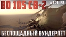 BO 105 CB-2 БЕСПОЩАДНЫЙ ВУНДЕРЛЁТ | War Thunder