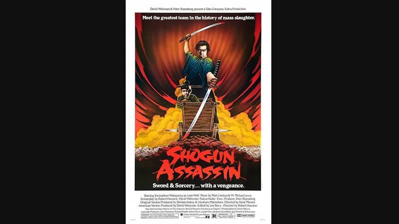 Убийца сёгуна Shogun Assassin 1980