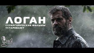 Nerdwriter1 (RUS) - Логан супергеройские фильмы устаревают