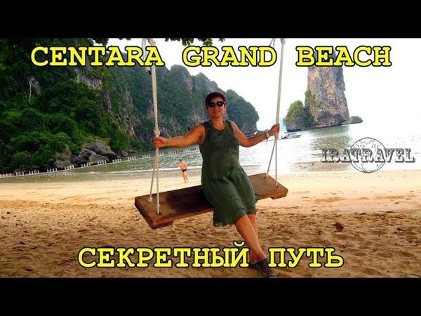 🇹🇭 СЕКРЕТНЫЙ ПУТЬ CENTARA GRAND BEACH КРАБИ АО НАНГ ⛱️ KRABI AO NANG PAI PLONG BEACH SECRET WAY