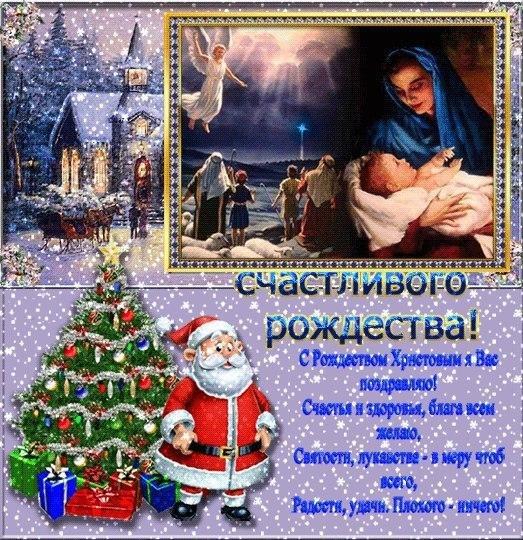 Варианты поздравления с рождеством