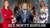 Сказочный Путин и Алина Кабаева