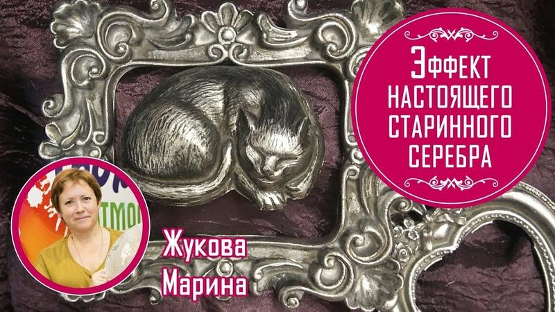 Эффект настоящего старинного серебра Мастер класс от Жуковой Марины Декор гипсовой рамки