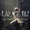 LA2AGE.RU Настоящий Interlude