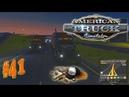 American Truck Simulator _ 41 _ Вот к чему приводят селфи за рулем! Не повторяйте!