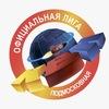 Официальная Подмосковная Лига МС КВН