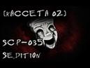 SCP Sedition SCP 035 Маска одержимости Кассета 02 Русская озвучка