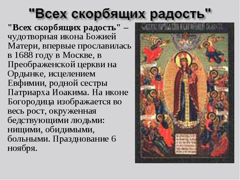 Днем рождения, открытки скорбящая божья мать