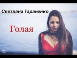 Светлана Тараненко - Голая (live 6.04.14)